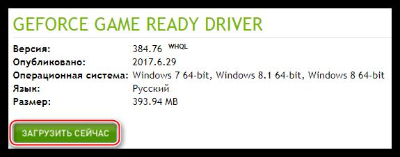 Загрузка обновленного драйвера на странице обновлений официального сайта NVIDIA