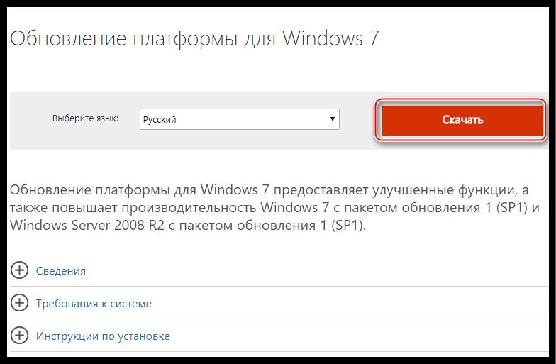 Загрузка пакета обновлений для платформы Windows 7 на официальном сайте Microsoft