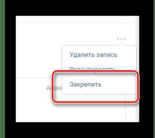 Закрепление записи с опросом на главной странице сообщества на сайте ВКонтакте