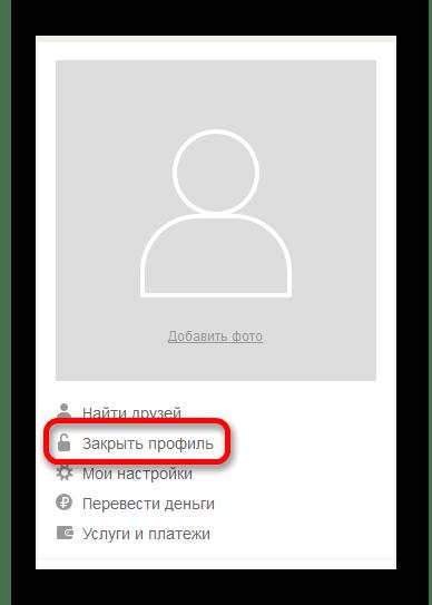 Закрытие профиля в Одноклассниках