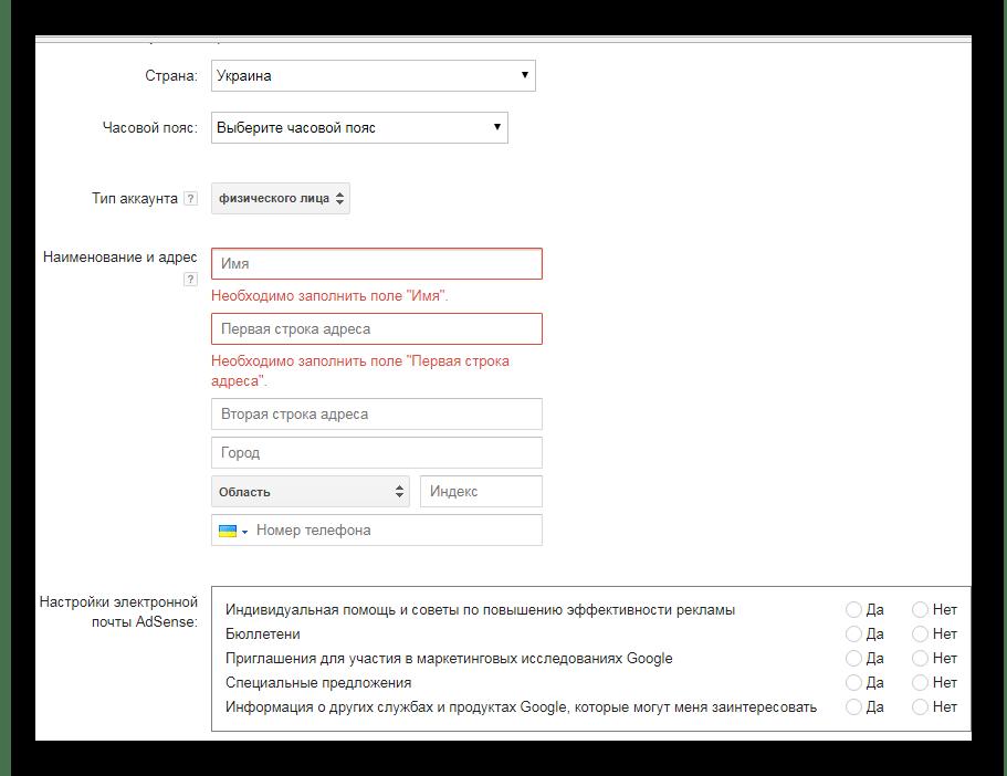 Заполнение контактных данных AdSense
