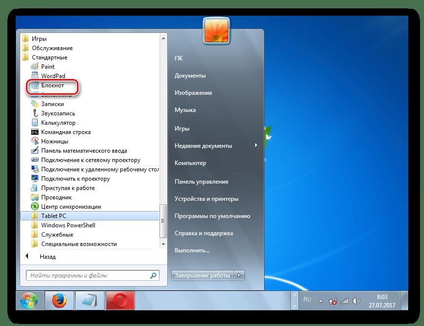 Запуск Блокнота через меню Пуск в Windows 7
