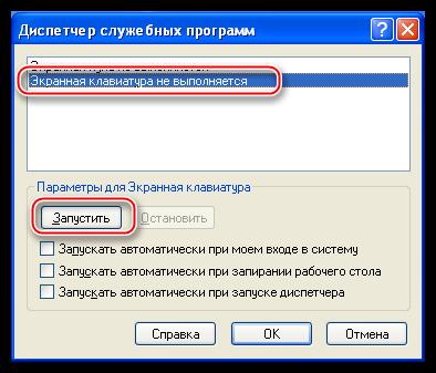 Запуск экранной клавиатуры с Рабочего стола операционной системы Windows XP