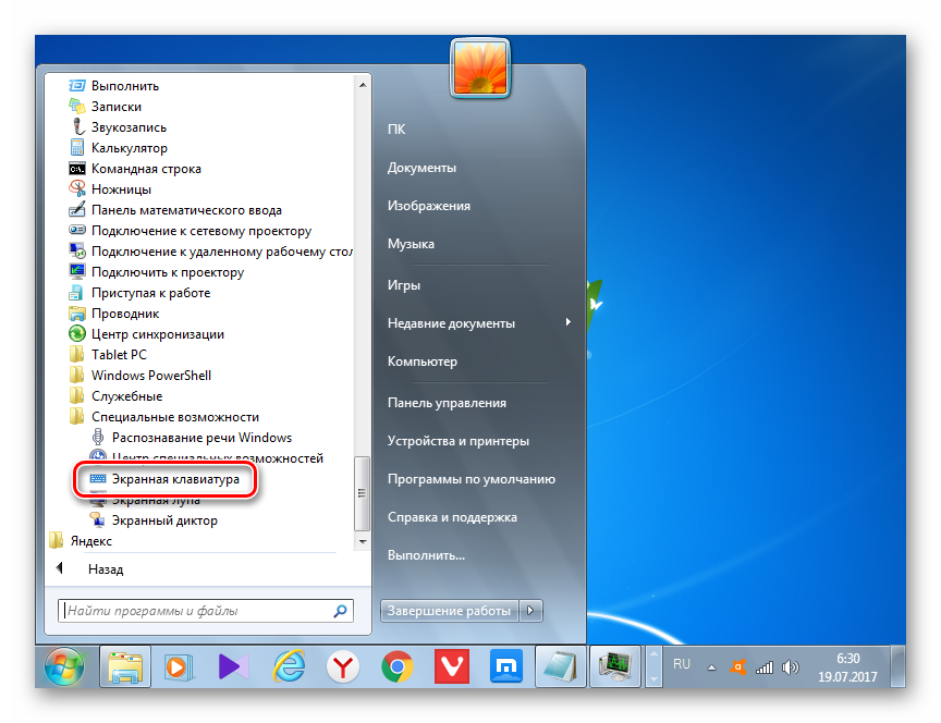 Запуск экранной клавиатуры в Windows 7