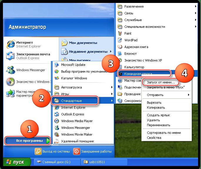 Запуск командной строки от имени Администратора в Windows XP