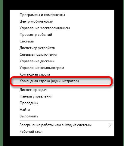 Запуск командной строки от имени администратора через контекстное меню кнопки пуск в виндовс 10