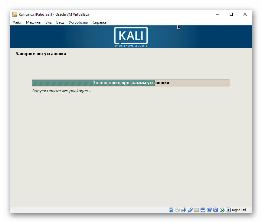 Запуск компонентов Kali Linux в VirtualBox