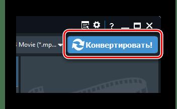 Запуск конвертирования в Any Video Converter Free