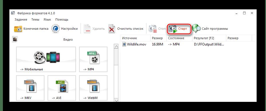 Запуск конвертирования в Format Factory