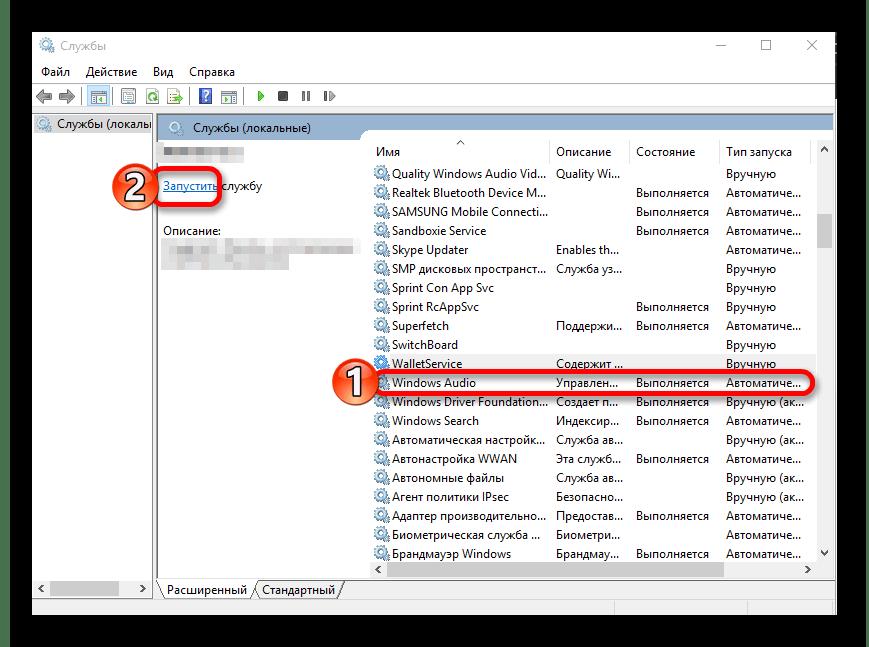 Запуск настроеной службы Windows Audio в Windows 10