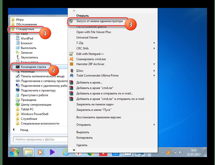 Запуск окна командной строки от имени администратора через контекстное меню с помощью меню Пуск в Windows 7