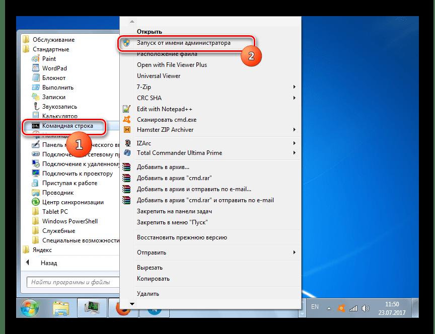 Запуск от имени администратора командной строки через контекстное меню в меню Пуск в Windows 7