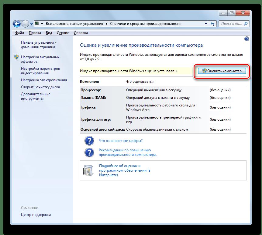Запуск первой оценки индекса производительности в окне Оценка и увеличение производиетельности компьютера в Windows 7