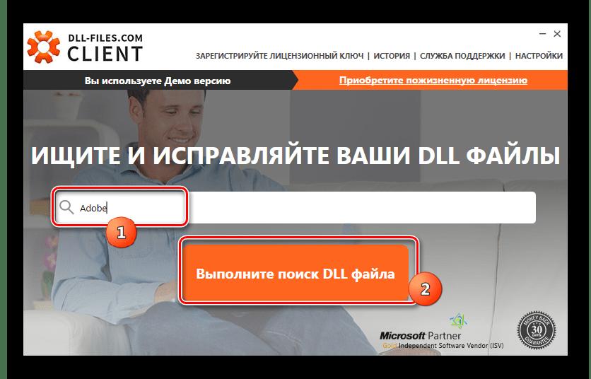 Запуск поиска DLL-файла в программе DLL-files.com Client