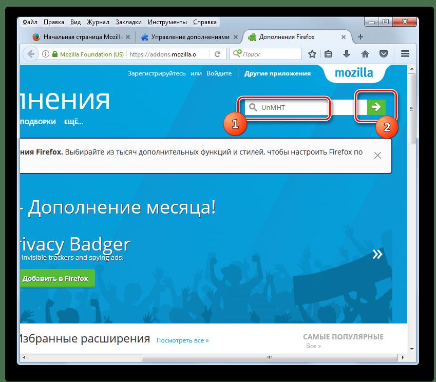 Запуск поиска дополнения UnMHT на официальном сайте дополнений Mozilla в браузере Mozilla Firefox
