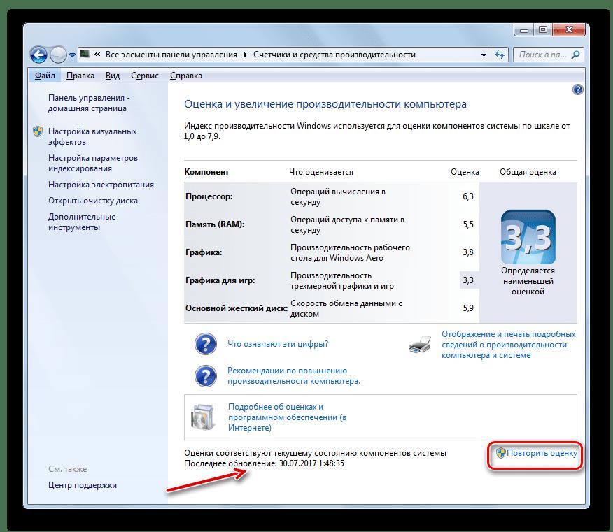 Запуск повторной оценки индекса производительности в окне Оценка и увеличение производиетельности компьютера в Windows 7