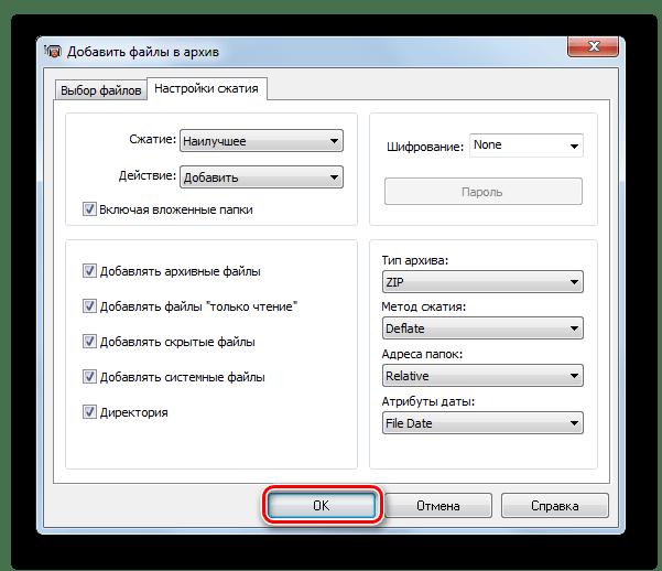 Запуск процедуры архивации в формат ZIP во вкладке Настройки сжатия в окне Добавить файлы в архив в программе IZArc