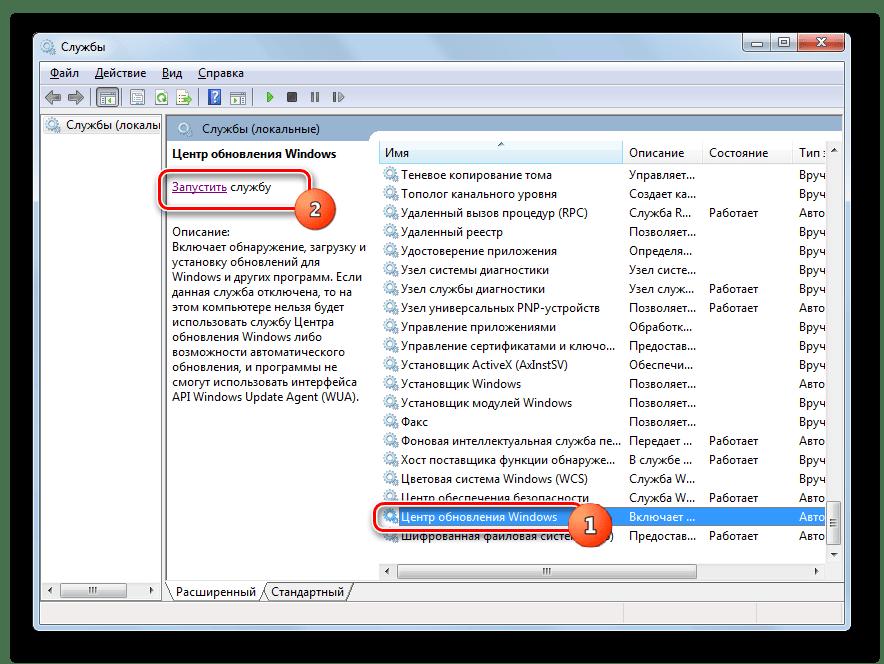 Запуск службы Центр обновления Windows в окне Диспетчера служб в Windows 7