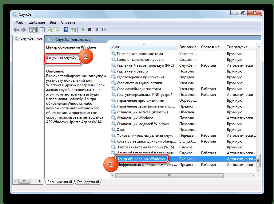 Запуск службы Центр обновления Windows в окошке Диспетчера служб в Windows 7