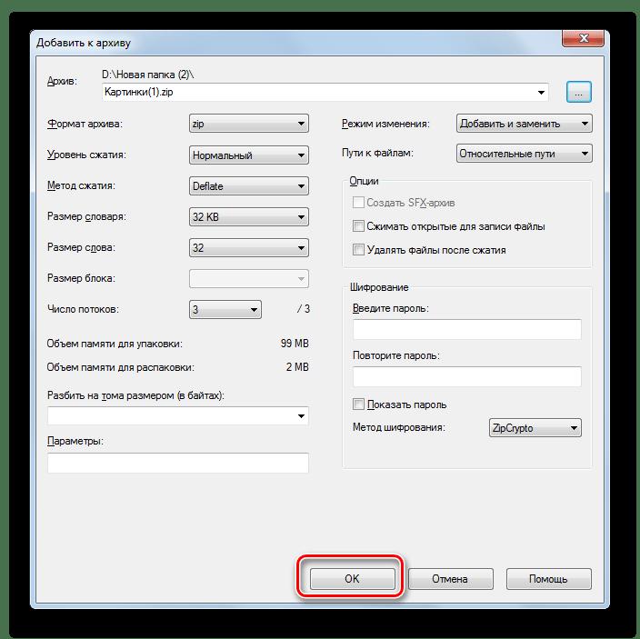 Запуск создания архива ZIP в окне настройки создания архива в программе 7-ZIP