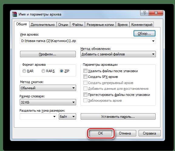 Запуск создания архива ZIP в программе WinRAR