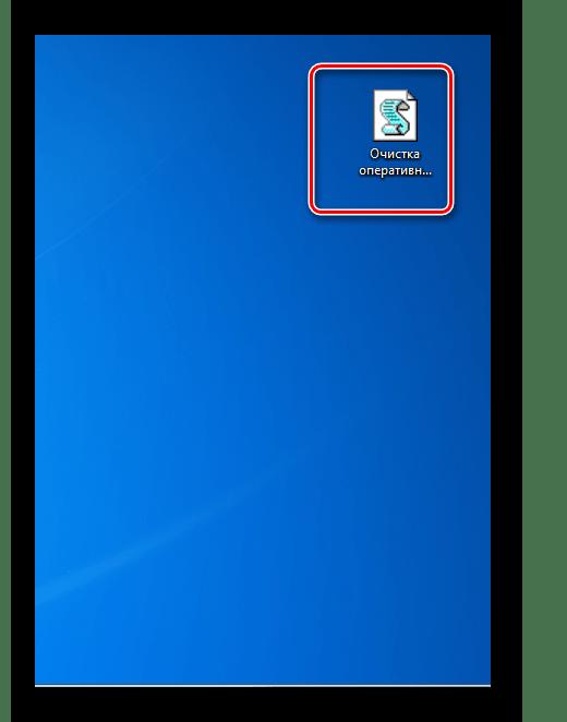 Запуск срипта на рабочем столе в Windows 7