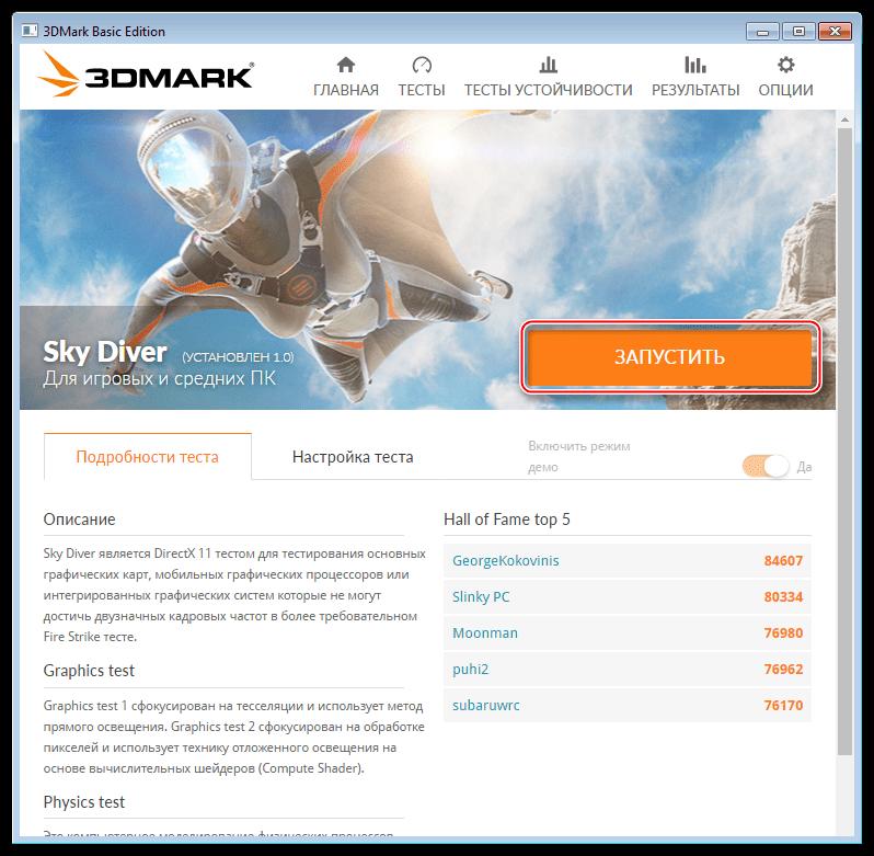 Запуск теста Sky Diver в программе тестирования системы 3DMark от разработчиков Futuremark