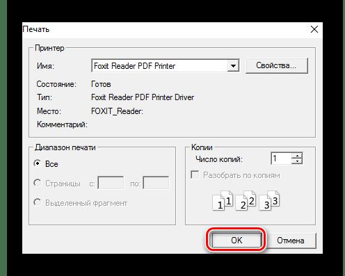 Запускаем процесс печати информации в CheMax