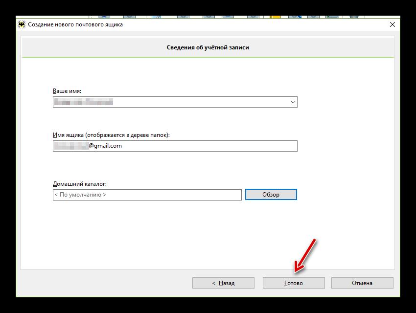 Завершающий этап настройки The Bat! для работы с Gmail