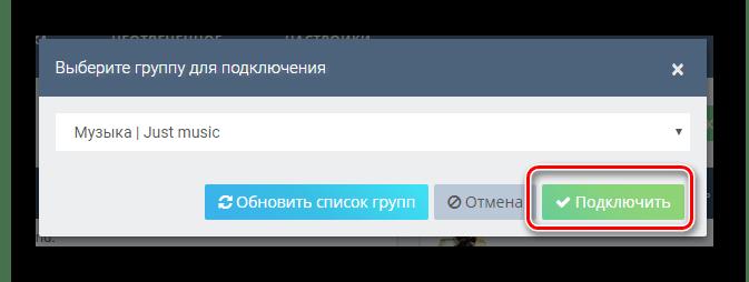 Завершение подключения бота к чату ВКонтакте через сервис Groupcloud