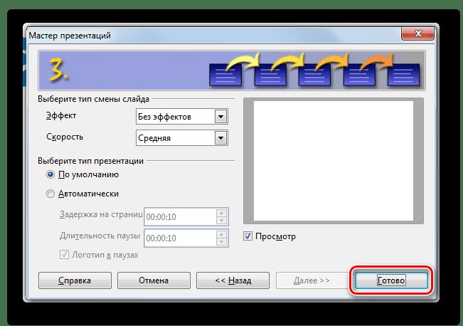 Завершение работы в окне Мастера презентаций в программе OpenOffice Impress