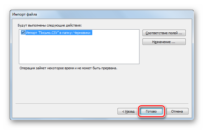 Завершение работы в окне мастера импорта и экспорта в программе Microsoft Outlook
