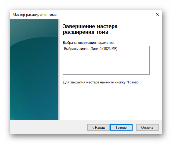 Завершение расширения тома Windows в VrtiualBox