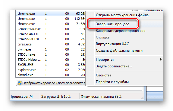 Завершить процесс Windows 7