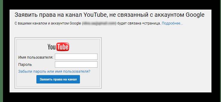 Заявить права на канал YouTube