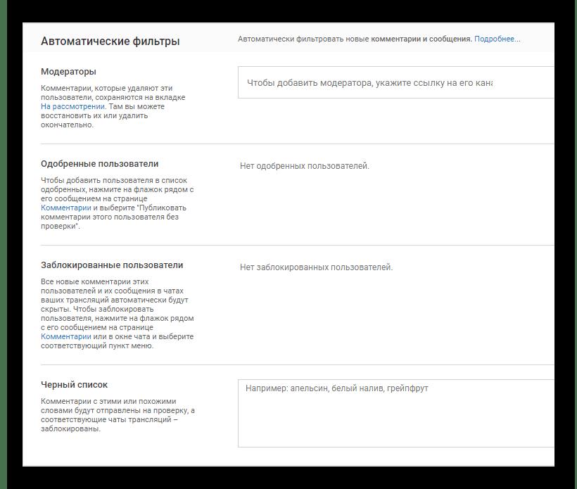 автоматические фильтры настройки сообщества YouTube