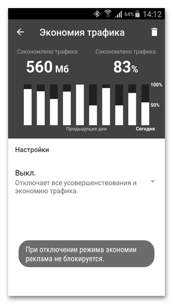 автоотключение блокировки рекламы Opera Mini
