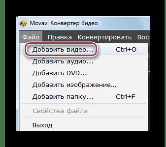 добавление видео из меню Файл в movavi Video Converter