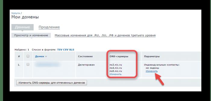 изменить параметры dns сервера