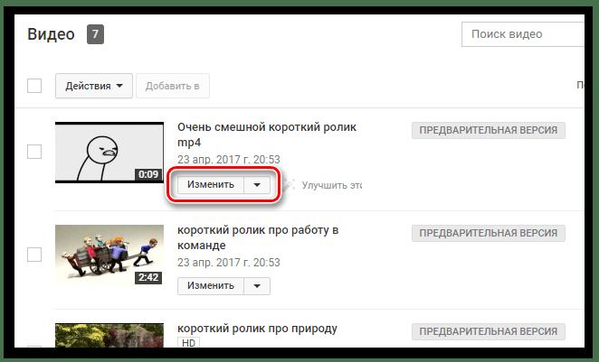 кнопка изменить видео на ютубе