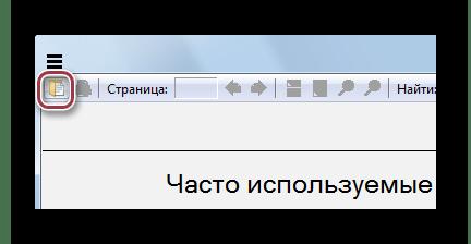 кнопка открыть в панели SumatraPDF