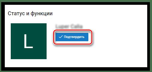 кнопка подтвердить свой аккаунт на ютубе