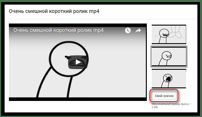 кнопка свой значок в редакторе видео на ютубе