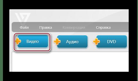 кнопка видео в Freemake Video Converter