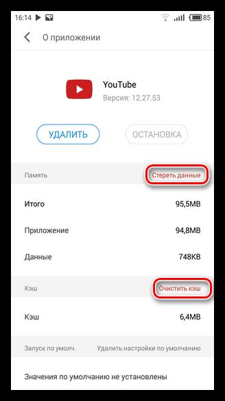 кнопки стереть данные и очистить кэш в настройках приложения youtube на андроид