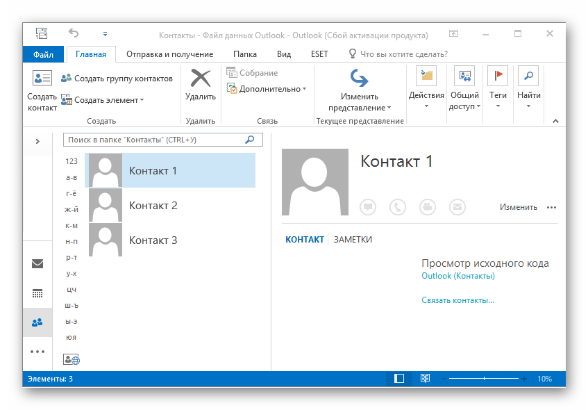 Контакты в Outlook