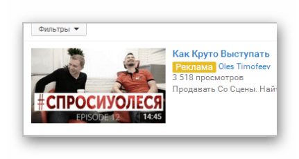 контекстная реклама YouTube