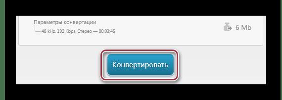 конвертировать в Freemake Video Converter