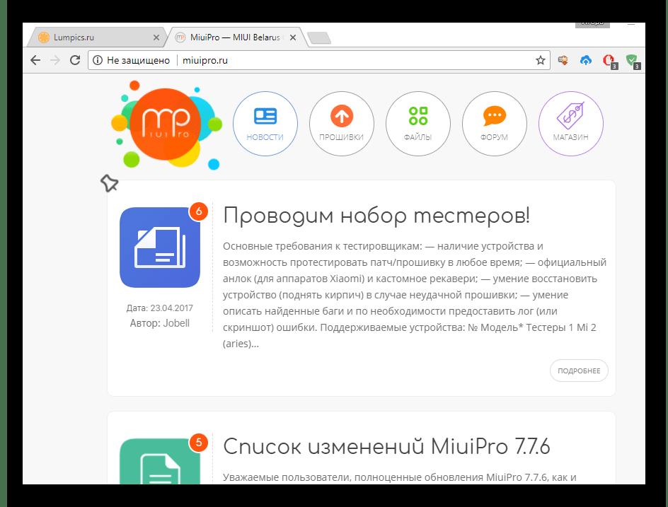 miuipro официальный сайт главная