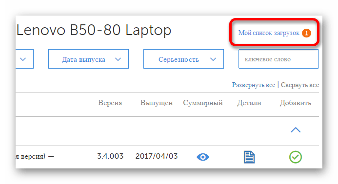 мой список загрузок на сайте lenovo